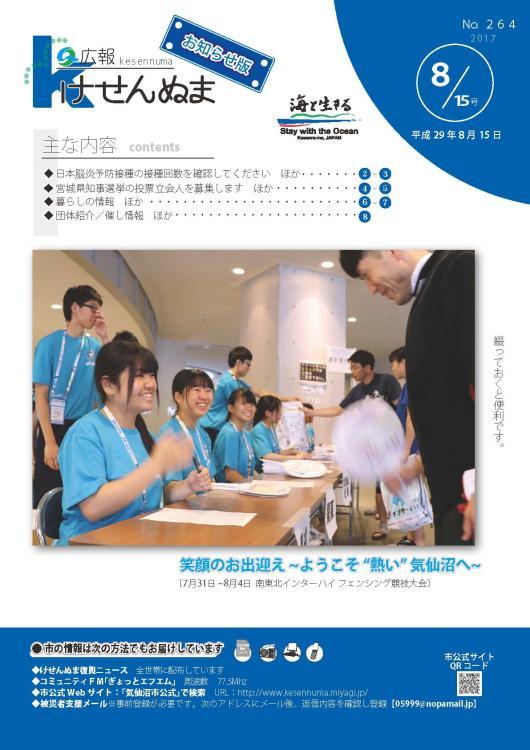 「広報けせんぬま」平成29年8月15日号 - 気仙沼市役所
